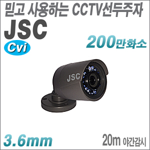 [CVi-2M] JSC-C200B [3.6mm 20m IR IP66]